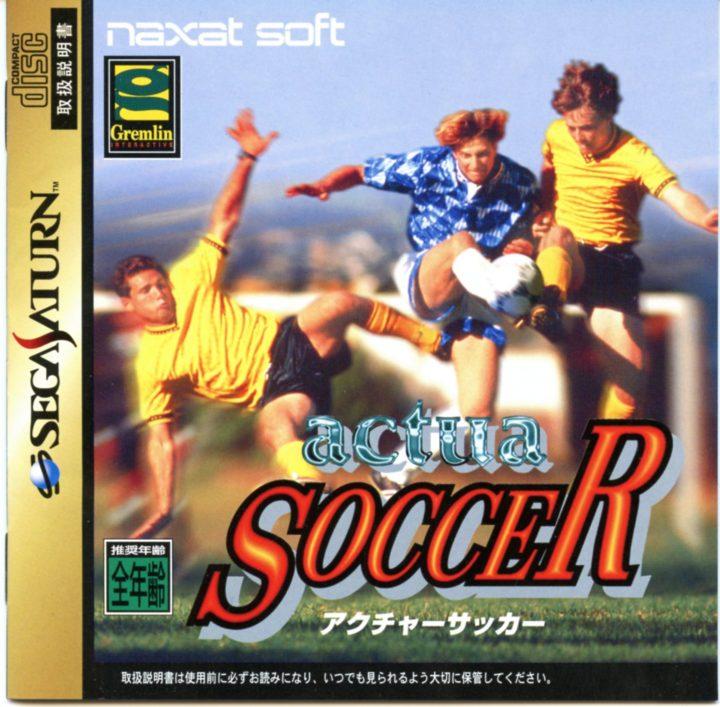 Actua Soccer (Japanese Sega Saturn)